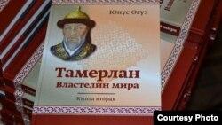 Yazıçının bu əsəri rus, türk və qazax dillərinə də çevrilib.