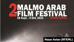 ملصق مهرجان السينما العربية في مالمو