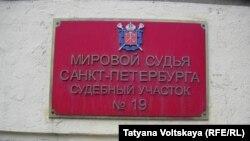 19-й мировой судебный участок в Петербурге
