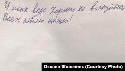 Записка, которую написал Цыбизов