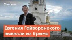 Евгения Гайворонского вывезли из Крыма   Дневное ток-шоу