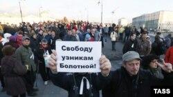 """Участники акции в поддержку фигурантов """"Болотного дела"""" на Болотной площади"""