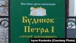 Інформація про експозицію у так званому «будинку Петра І» у Києві