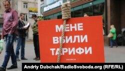 Иллюстрационное фото. Плакат на митинге против повышения тарифов. Киев, май 2015 года