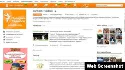 Ozodlik radiosining Odnoklassniki.ru ijtimoiy tarmog'idagi sahifasi.