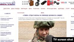 Donbassda otib o'ldirilgan o'zbekistonlik yollanma askar Hojiakbar Sharipov¸ mamlakat qonunchiliga ko'ra¸ qahramon emas¸ balki jinoyatchidir.