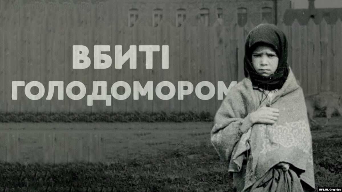 Голодомор-геноцид 1932-1933 годов в записках учительницы, крестьянина, преподавателя и партийца