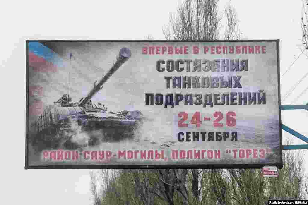 Те саме змагання танкових підрозділів 22-26 вересня, під час яких від вибуху загинула 9-річна дівчинка. Оголошення так і не прибрали