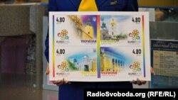 Презентація серії поштових марок «Євро-2012»