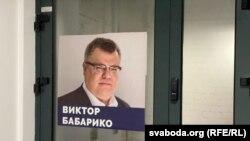 У выбарчым штабе Віктара Бабарыкі
