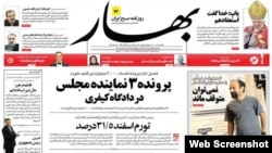 Bahar, Iran newspaper