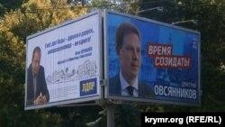 Предвыборная агитация в Севастополе, 11 августа 2017 года