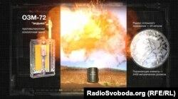 Протипіхотна осколкова міна ОЗМ-72