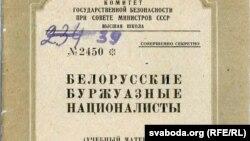 Фрагмэнт вокладкі мэтадычнага дапаможніка «Беларускія буржуазныя нацыяналісты»
