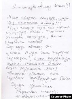 Снимок письма, распространенный 4 мая СДПК.