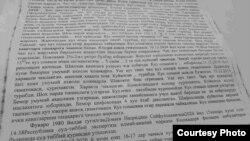 Насриддин Донаевга берилган эксперт хулосаси
