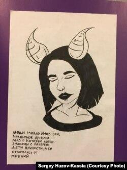"""Рисунки чеченской лесбиянки, представленные на выставке """"Берлин-Джокьякарта: от террора Гитлера в отношении гомосексуалов до современных прав человека"""""""