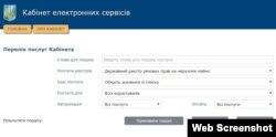 Кабінет електронних сервісів Мінюсту