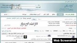 Қытай қазақтарының kultegin.com сайты. Скриншот.