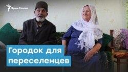 Городок для переселенцев в Геническе | Крымский вечер