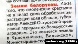 Смаленская газэта «Рабочий путь»: «Зямлю — беларусам»