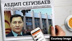 Абдил Сегизбаев