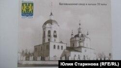 Богоявленский собор в начале ХХ века. Фото, переизданное Петром Дроздовым