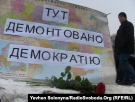 (архівна фотографія) Акція протесту у Києві, 3 грудня 2010 року