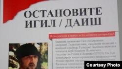 Сообщение о награде Госдепартамента США за информацию о беглом полковнике таджикского спецназа Гулмуроде Халимове.