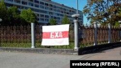Расьцяжка ў Віцебску