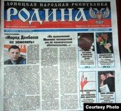 Местная газета «Родина» (фото автора)