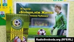 Комната убитого боевиками 16-летнего школьника Степана Чубенко, который увлекался футболом (его фотография на плакате)