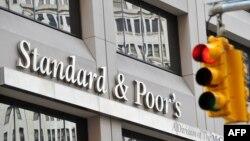 Штаб-квартира Standard&Poor's в Нью-Йорке