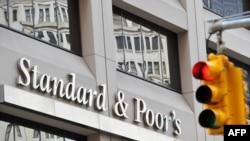 مقر اصلی موسسه اعتبارسنجی مالی «استاندارد اند پورز» در نیویورک.