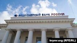 Банк «Росія» в Севастополі, ілюстраційне фото