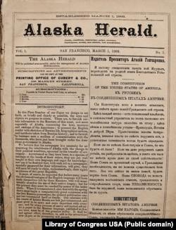 Перший номер «Вісника Аляски»