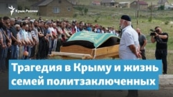 Трагедия в Крыму и судьбы семей политзаключенных | Крымский вечер
