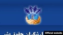 نشان کمیته گزارشگران حقوق بشر