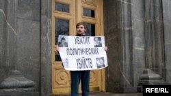 """""""Яблочники"""" сегодня попытались протестовать против политических убийств"""