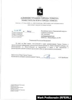 Ответ администрации Томска на запрос о реконструкции площади