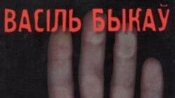 """Васіль Быкаў. """"Сьцяна"""". ч.1"""