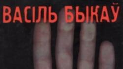 Сьцяна. Старонкі нявыдадзенай кнігі Васіля Быкава