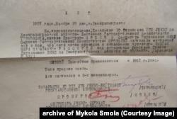 Довідка про виконаний вирок щодо розкуркуленого Прокопа Смоли