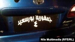 سيارة تحمل لوحة جمهورية بورسعيد