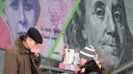 Украина гривнасы мен АҚШ долларының көшеде тұрған суреті. (Көрнекі сурет)