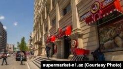 «SuperMarket-№1»