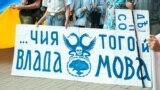 Під час однієї з акції на підтримку української мови (архівне фото)
