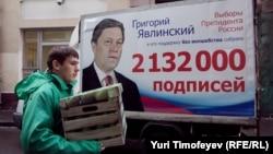 Подписи в поддержку Григория Явлинского сдаются в Центризбирком. 18 января 2012 г