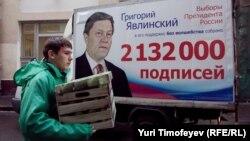 В ЦИКе утверждают, что Явлинский сдал на регистрацию слишком много брака.