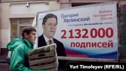 Сторонники Явлинского сдают подписи в ЦИК.